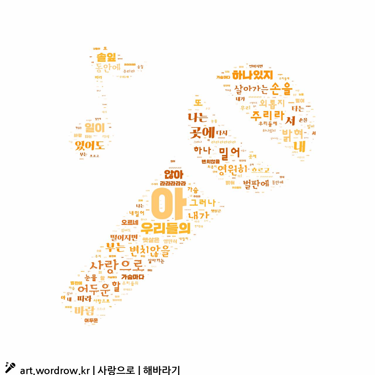 워드 아트: 사랑으로 [해바라기]-37